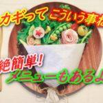 バストアップ方法のカギは食事にアリ?!【オリジナル簡単メニュー】