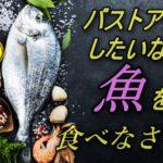 バストアップしたいなら魚を食べないと大損だって知っていますか?!