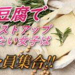 豆腐でバストアップしたい女子全員集合!バストが大きい女子の秘密?