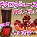 バストアップならザクロジュースを飲むべき?禁断の果実の真実とは?