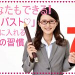 30代からの「美バスト♡」7つの習慣で小さいバストの簡単ケア!