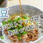 納豆がバストアップに効果的!?その驚きの理由について解説!